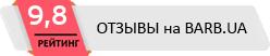 Відгуки на Barb.ua