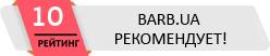 Barb.ua рекомендует парикмахер Юлия Нероба