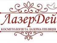 Косметологический центр Лазердей (Lazerday) Львов