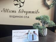 Косметологічний центр Шесть чувств Біла Церква