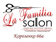 Салон красоты La Familia salon - Короленко Бровары