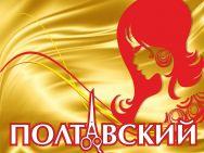 Косметологический центр Полтавский Харьков
