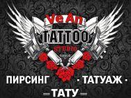 Тату салон VeAn Харьков