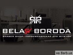 Барбершоп Белая Борода Киев