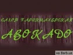 Салон краси Авокадо Київ