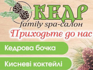 СПА-салон КЕДР Винница