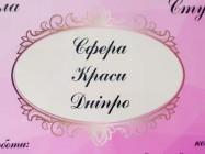 Косметологічний центр Сфера красоты Дніпро