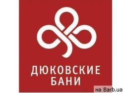 СПА-салон Дюковские бани Одесса