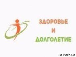 Детокс СПА - центр Здоровье и долголетие Харків