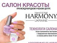 Nail Harmony Ukraine
