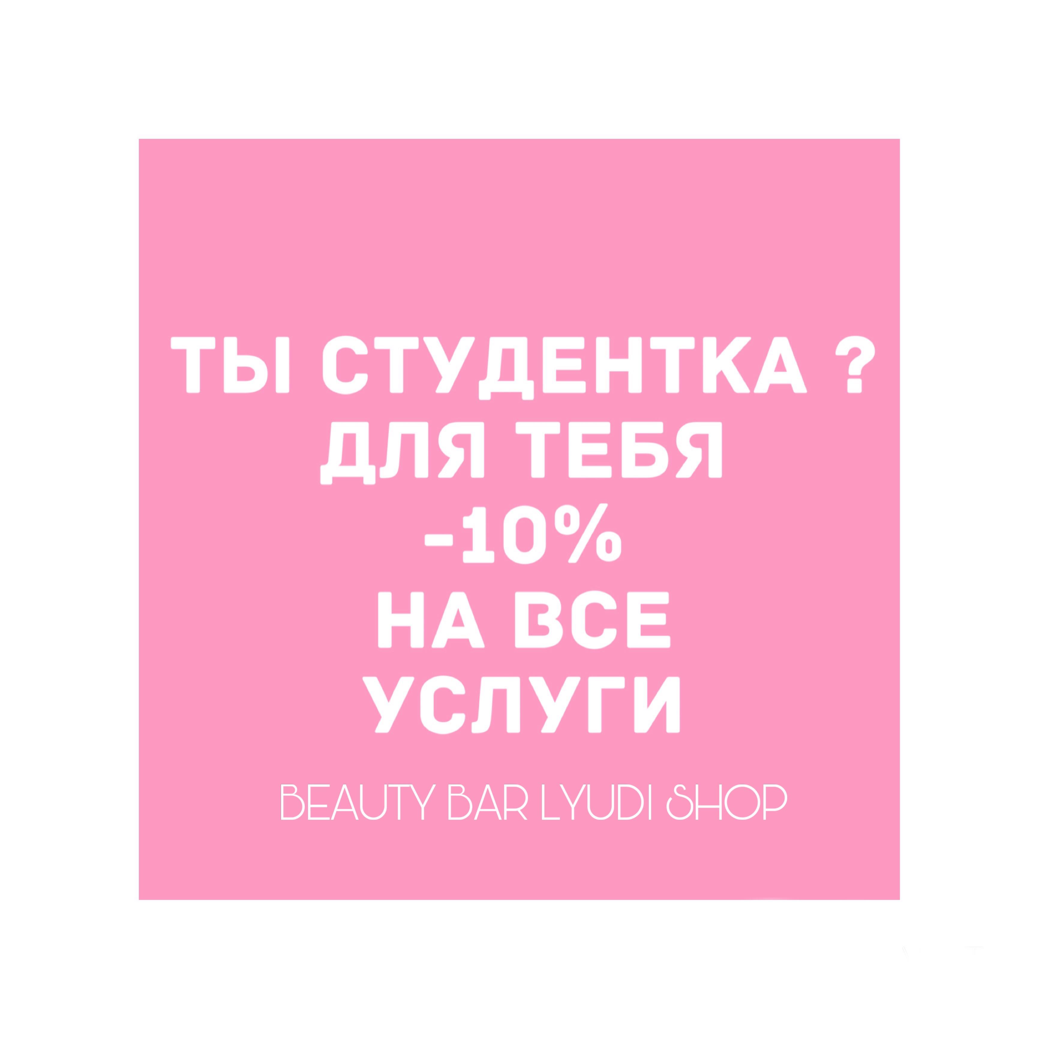 Рейтинг салонів краси Києва  відгуки 7b3bb2d4c72bf