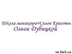 Салон красоты Ольги Дубицкой